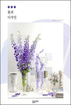 꽃과 디자인