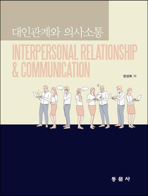 대인관계와 의사소통
