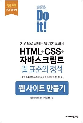 Do it! HTML+CSS+자바스크립트 웹 표준의 정석 [특별부록]