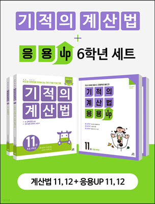 기적의 계산법 + 응용UP 6학년 세트