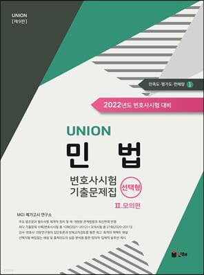 UNION 2022 변호사시험 민법 선택형 기출문제집 2  모의편