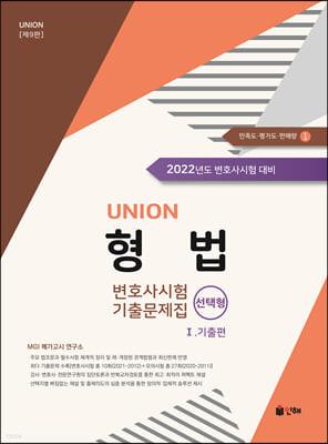UNION 2022 변호사시험 형법 선택형 기출문제집 1 기출편