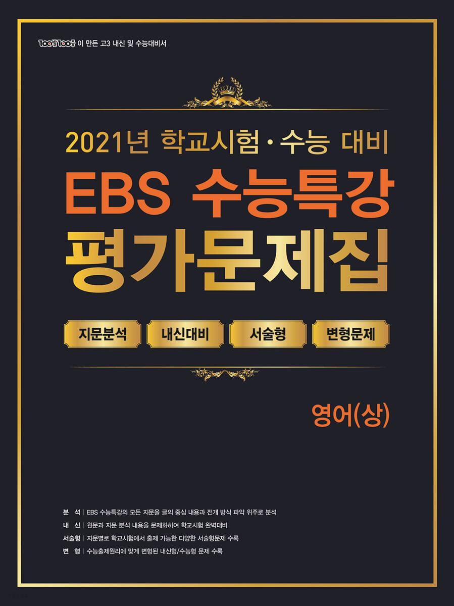 백발백중 학교시험 수능대비 EBS 수능특강 평가문제집 영어 (상) (2021)