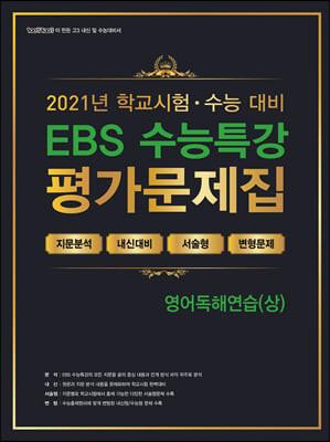 백발백중 학교시험 수능대비 EBS 수능특강 평가문제집 영어독해연습 (상) (2021)