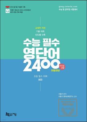2021 수능 필수 영단어 2400 (이디엄 포함) : 50일 완성