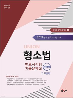 UNION 2022 변호사시험 형사소송법 선택형 기출문제집 1 기출편