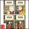 이상한 과자 가게 전천당 5번~8번 4권 세트(전 4권)