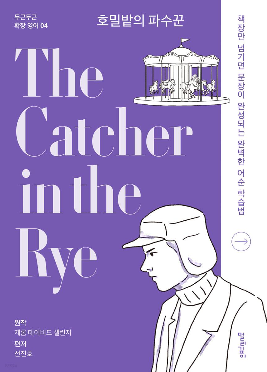 호밀밭의 파수꾼 The Catcher in the Rye