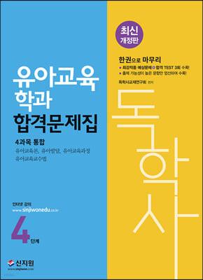 독학사 유아교육학과 4단계 합격문제집