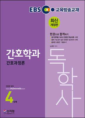 EBS 간호독학사 4단계 간호과정론