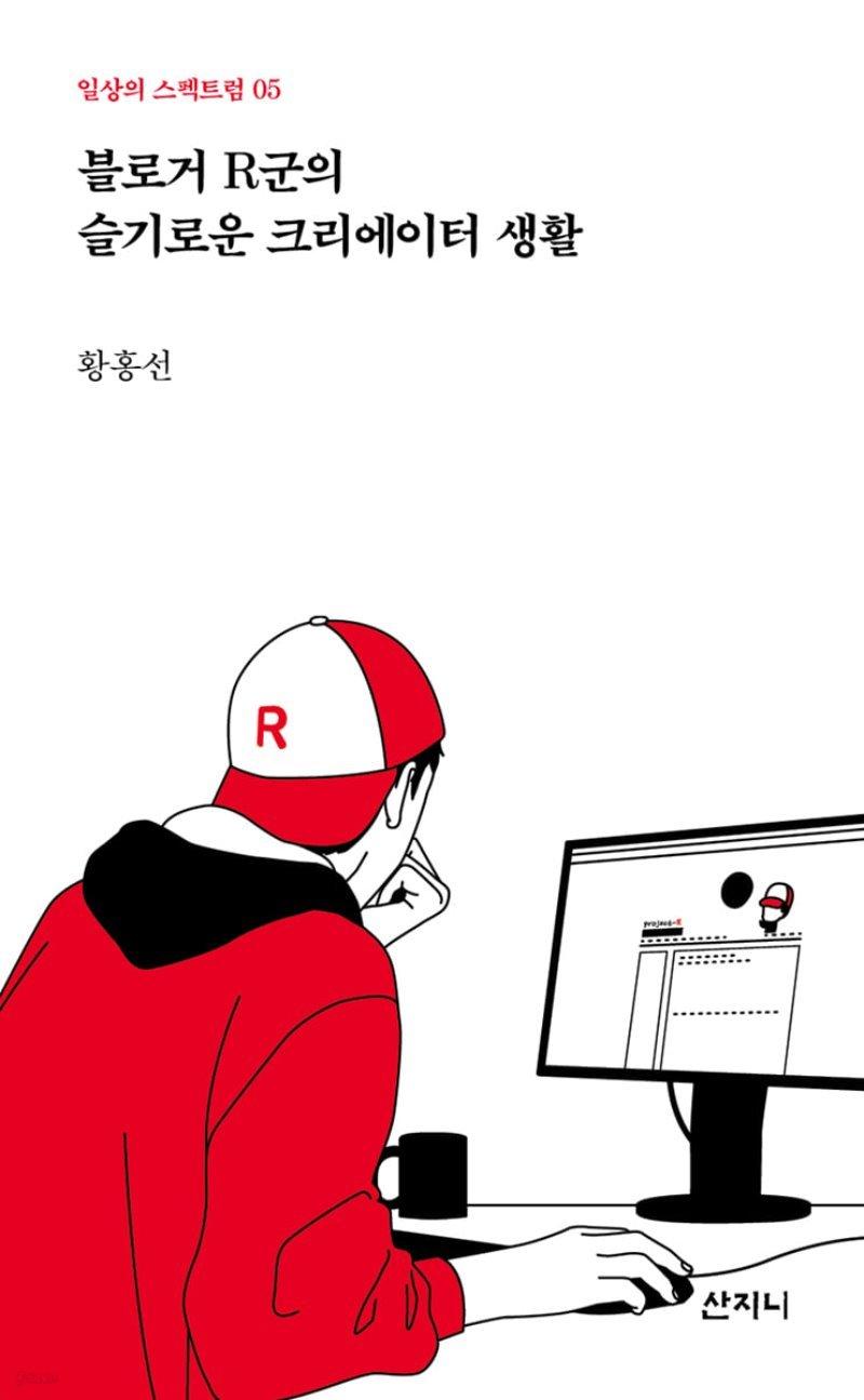 블로거 R군의 슬기로운 크리에이터 생활