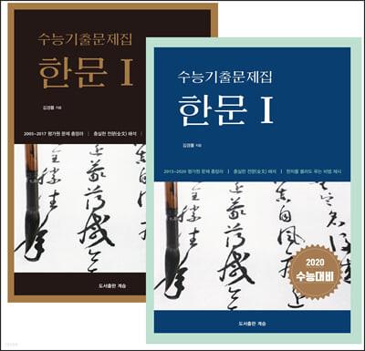 수능기출문제집 한문1 2권 세트