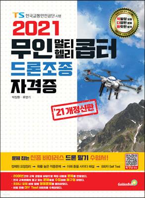 2021 무인 멀티 헬리콥터 드론조종 자격증