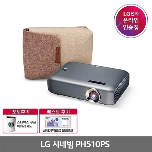 LG전자 시네빔 PH510PS 빔프로젝터