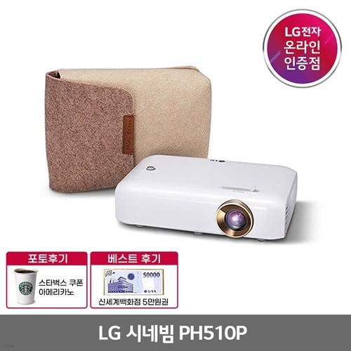 LG전자 시네빔 PH510P 빔프로젝터