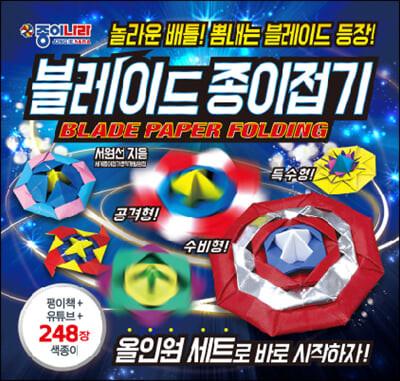 블레이드 종이접기