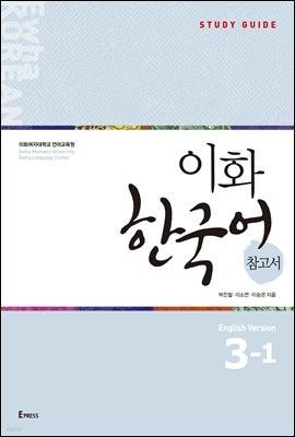 이화 한국어 참고서 3-1 영어판