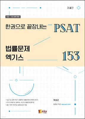 한권으로 끝장내는 PSAT 법률문제 엑기스 153