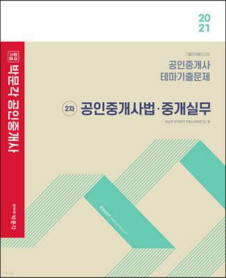 2021 박문각 공인중개사 테마기출문제 2차 공인중개사법·중개실무