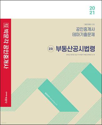 2021 박문각 공인중개사 테마기출문제 2차 부동산공시법령