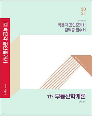 2021 박문각 공인중개사 김백중 필수서 1차 부동산학개론