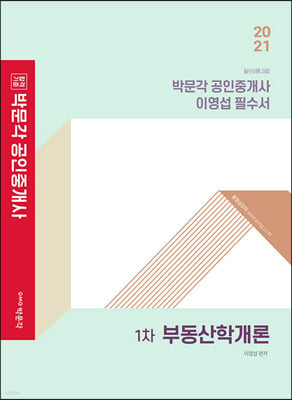 2021 박문각 공인중개사 이영섭 필수서 1차 부동산학개론