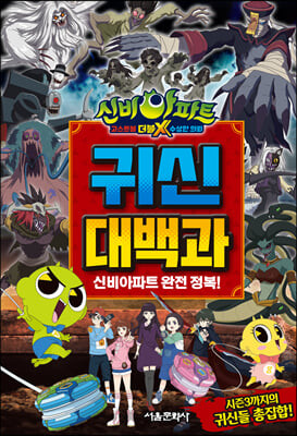 신비아파트 고스트볼 더블X 수상한 의뢰 귀신대백과