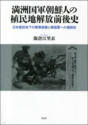 滿洲國軍朝鮮人の植民地解放前後史