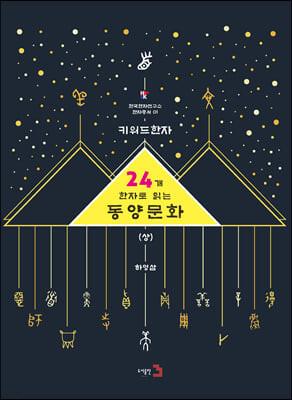 키워드 한자 : 24개 한자로 읽는 동양문화 상