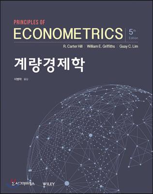 계량경제학 (제5판)