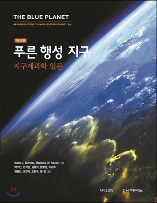 푸른행성 지구 지구계과학 입문 (제3판)