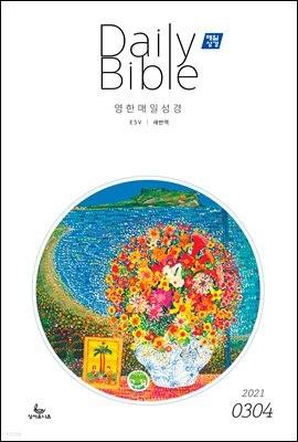 영한 매일성경(ESV/새번역) 2021년 3-4월호(시편51~62편,누가복음17~24장,출애굽기1~14장)
