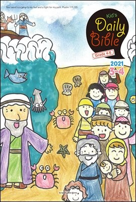 Kid's Daily Bible [Grade 4-6] 2021년 3-4월호