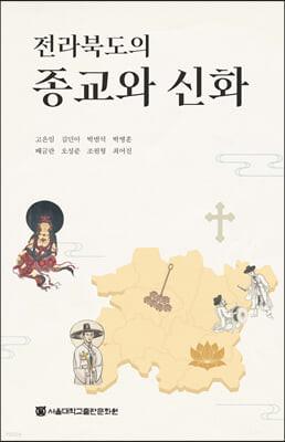 전라북도의 종교와 신화
