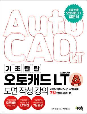 기초 탄탄 오토캐드 AutoCAD LT 도면 작성 강의