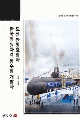 도산 안창호함과 한국형 원자력 잠수함 개발사