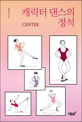 캐릭터 댄스의 정석
