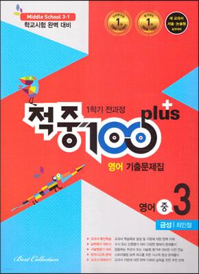 적중 100 Plus 영어 기출문제집 1학기 전과정 중3 금성 최인철 (2021년)