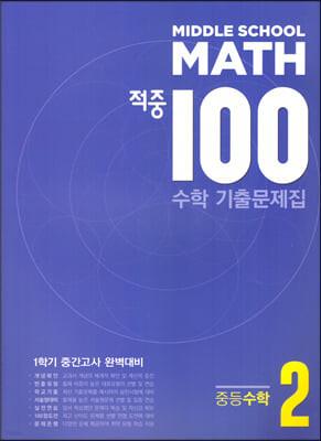 적중 100 수학 기출문제집 1학기 중간 중2 (2021년)