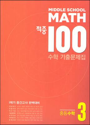 적중 100 수학 기출문제집 1학기 중간 중3 (2021년)
