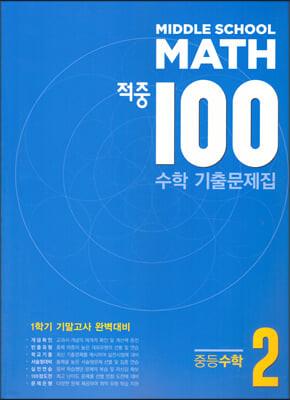 적중 100 수학 기출문제집 1학기 기말 중2 (2021년)