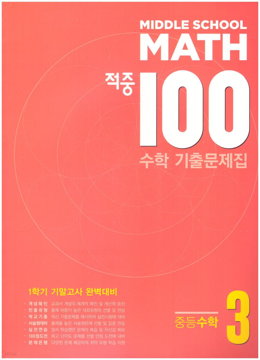적중 100 수학 기출문제집 1학기 기말 중3 (2021년)