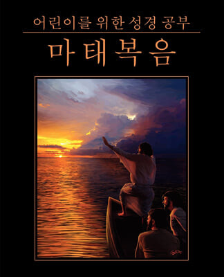 어린이를 위한 성경 공부: 마태복음 (Korean: Bible Studies for Child