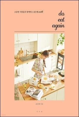 [단독] do eat again