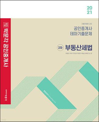 2021 박문각 공인중개사 테마기출문제 2차 부동산세법