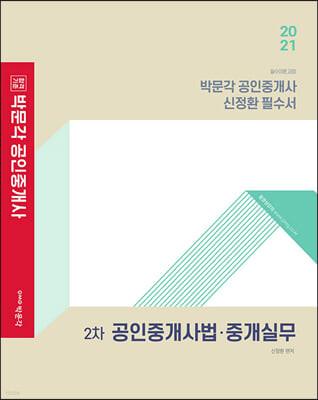 2021 박문각 공인중개사 신정환 필수서 2차 공인중개사법 중개실무