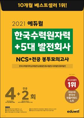2021 에듀윌 한국수력원자력+5대 발전회사 NCS+전공 봉투모의고사 4+2회