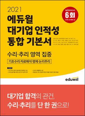 2021 에듀윌 대기업 인적성 통합 기본서(수리,추리 영역 집중)