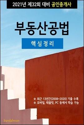 2021년 제32회 대비 공인중개사 부동산공법 (핵심정리)