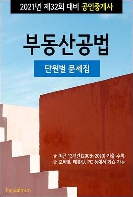 2021년 제32회 대비 공인중개사 부동산공법 (단원별 문제집)